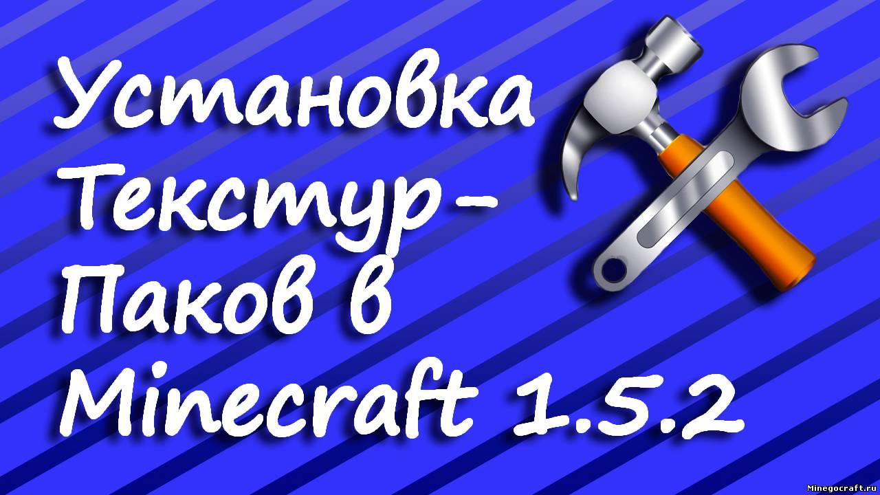 Как установить текстур-пак в Minecraft 1.5.2: minegocraft.ru/load/video_pro_minecraft/kak_ustanovit_tekstur_pak_v...