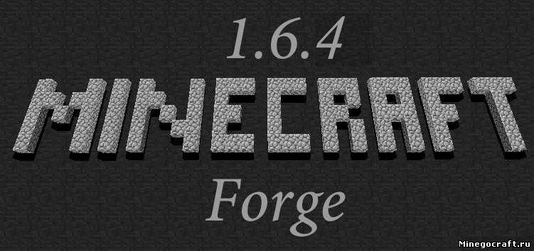 Скачать фордж 1.6.4 для майнкрафт