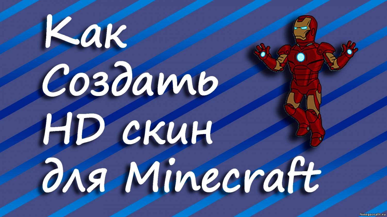 Как создать HD скин для Minecraft