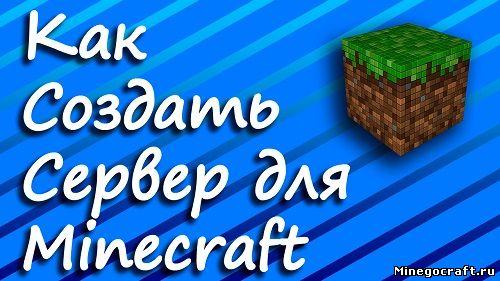 Как создать сервер для Minecraft